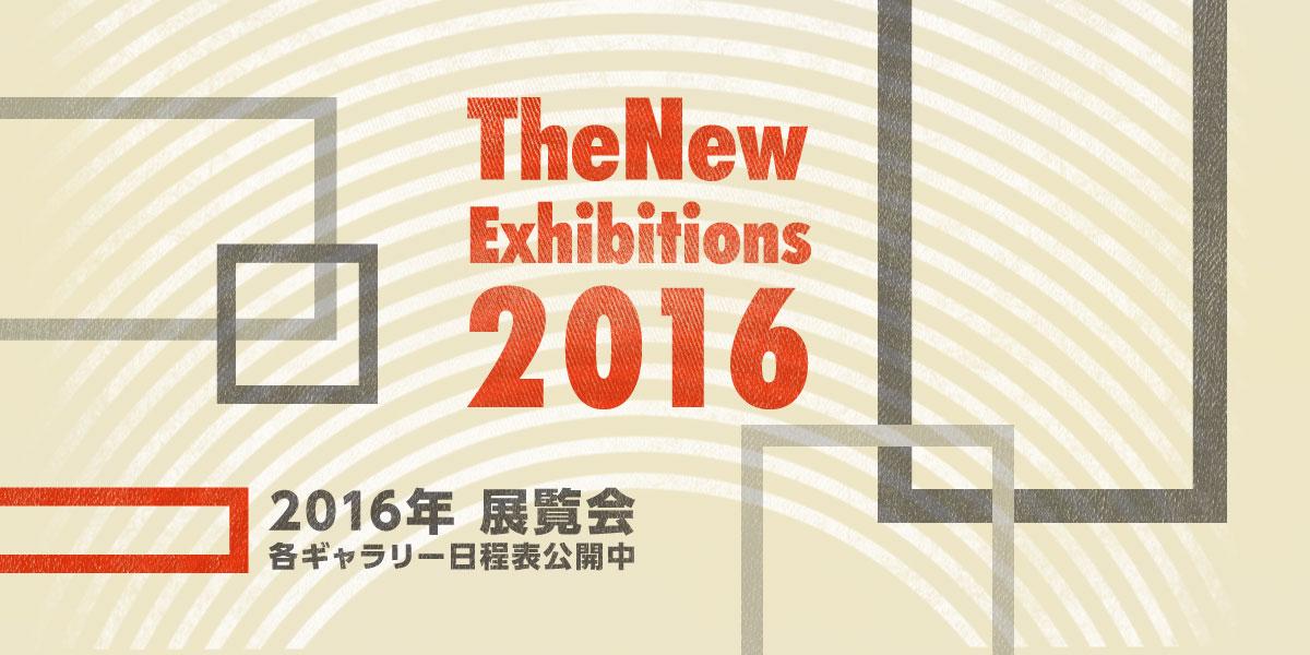 exhibi2016-ichiran