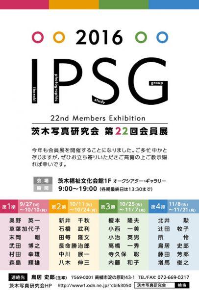 IPSG2016
