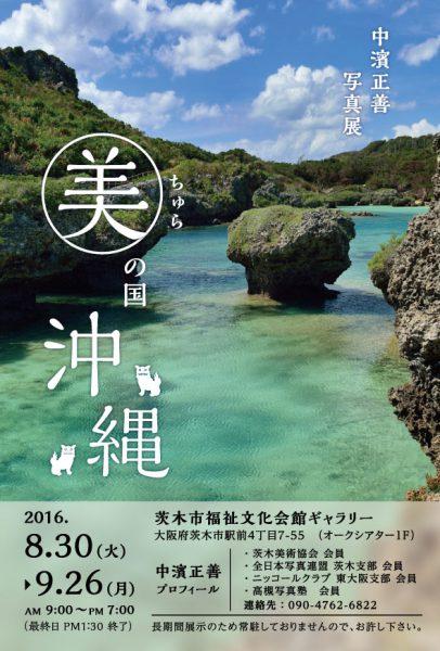 nakahama2016