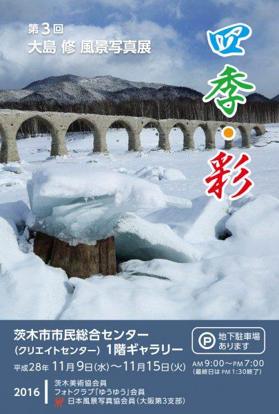 oshima_osamu2016